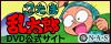 「忍たま乱太郎」DVD公式サイト